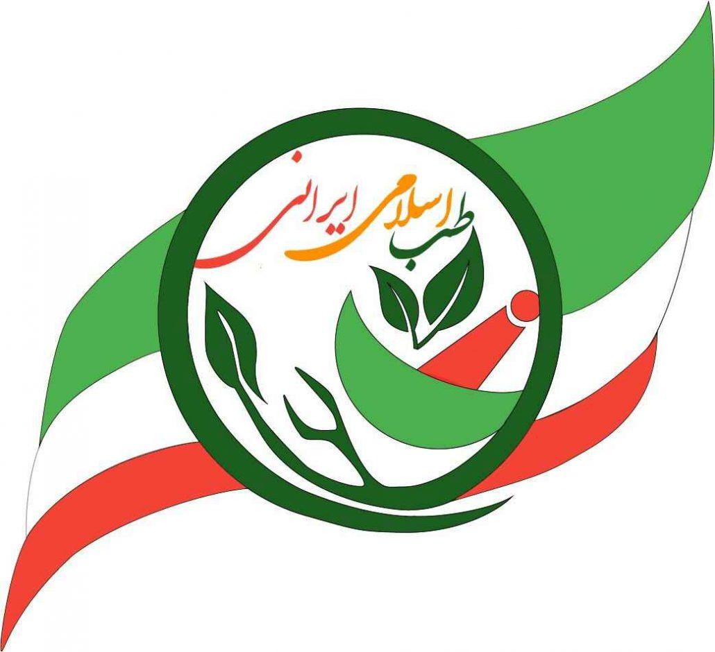 طب ایرانی اسلامی